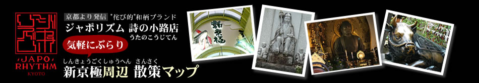 京都新京極観光案内 ♪ギフトにお名前入りTシャツを!