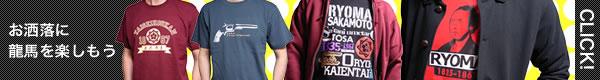 ♪坂本龍馬のTシャツなら!!京都和柄「ジャポリズムShop」