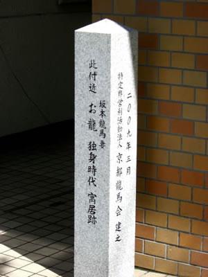 坂本龍馬・妻・お龍・独身時代・寓居跡