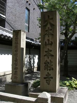 本能寺 石碑