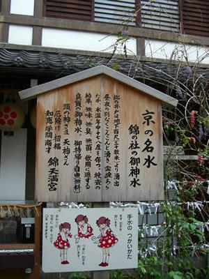 錦天満宮 京の名水