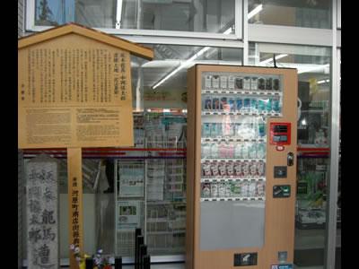 坂本龍馬・中岡慎太郎・遭難之地 自動販売機