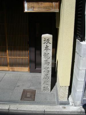 酢屋 石碑