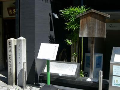 吉村寅太郎の寓居跡・武市半平太の寓居跡